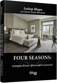 Алан Філліпс, Ізадор Шарп FOUR SEASONS 978-617-09-5450-3