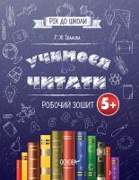 Іванова Ж. Г. Учимося читати. 5+. Робочий зошит 978-617-00-2652-1