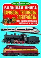 Завязкин Олег Большая книга. Паровозы, тепловозы, электровозы 978-966-936-058-8