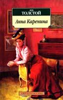 Толстой Лев Анна Каренина 978-5-389-05264-2