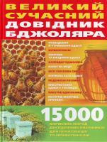 Білик Е. В. Великий сучасний довідник бджоляра: 15 000 корисних порад досвідчених пасічників для початківців та професіоналів 966-338-106-х, 978-966-338-106-0, 978-966-548-845-3
