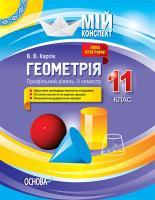Карпік В.В. Геометрія. 11 клас. Профільний рівень. II семестр 978-617-00-3837-1