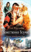Фирсанова Юлия, Фирсанова Юлия Божественное безумие 978-5-9922-1677-6