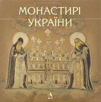 Ломачинська Ірина Монастирі України 978-966-8137-67-9