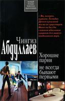 Чингиз Абдуллаев Хорошие парни не всегда бывают первыми 978-5-699-39481-4