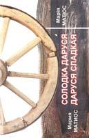 Матіос Марія Солодка Даруся. Даруся сладкая 978-966-441-175-9