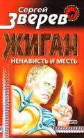 Зверев Сергей Жиган: ненависть и месть 5-04-001932-7