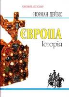 Дейвіс Норман Європа: Історія 978-966-500-287-1