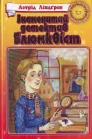 Ліндгрен Знаменитий детектив Блюмквіст ЗБ 966-661-171-6
