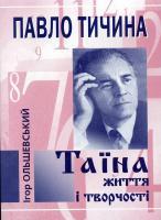Ольшевський Ігор Павло Тичина. Таїна життя і творчості 966-8575-36-9