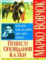 Вовчок Марко Повісті, оповідання, казки 978-966-481-079-8