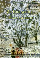 Вікторія Цимбал, Наталія Богачова, Павло Дудар Ой Введення - Народження. Кн. 4 978-966-361-540-0