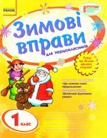 Гребенькова Лілія Зимові вправи для першокласників. 1 клас 978-617-09-0164-4