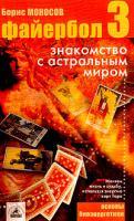 Борис Моносов Файербол-3. Знакомство с астральным миром 5-94371-242-9