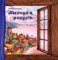 Дьоміна Анна Легенди з мандрів 978-966-279-131-0