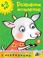 Земцова Ольга Развиваем мышление (4-5 лет) 978-5-389-00529-7