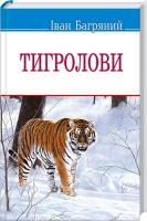 Багряний Іван Тигролови 978-617-07-0270-8