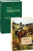 Роман Іваничук Журавлиний крик Том 12 978-966-03-8255-8