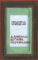 Людмила Улицкая Даниэль Штайн, переводчик 978-5-699-22534-7