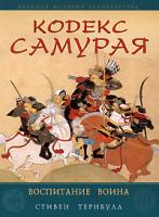 Стивен Тернбулл Кодекс самурая. Воспитание воина 978-5-699-30160-7