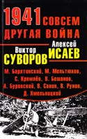 Суворов Виктор, Исаев Алексей 1941. Совсем другая война 978-5-699-50362-9