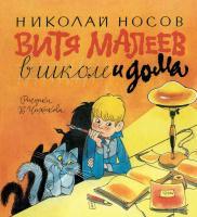 Носов Николай Витя Малеев в школе и дома 978-5-389-08333-2