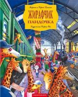 Дяченки Сергій та Марина Жирафчик і пандочка 978-617-585-020-6