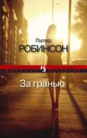 Робинсон Питер За гранью 978-5-389-05924-5