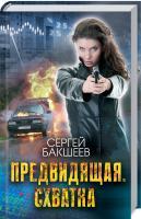 Бакшеев Сергей Предвидящая. Схватка 978-617-12-6895-1