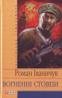 Іваничук Роман Вогненні стовпи 966-03-4556-9