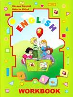 Когут Н.О., Карп'юк О.Д. English - 2. Робочий зошит до підручника з англійської мови для 2 класу спеціалізованих навчальних закладів з поглибленим вивченням англійської мови 966-8790-06-5