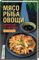Попович Н. сост. Мясо, рыба овощи: маринуем по-корейски. 500 рецептов 978-617-12-6101-3