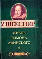 Шекспир Уильям Жизнь Тимона Афинского 978-966-03-5787-7