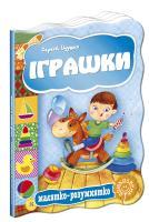 Цушко Сергій Іграшки. (картонка) 978-966-429-269-3