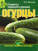 Фатьянов Владислав Огурцы. Секреты хорошего урожая 978-5-373-04105-8