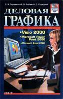С. А. Глушаков, А. В. Лобяк, А. С. Сурядный Деловая графика. Visio 2000. Microsoft Power Point 2000. Microsoft Excel 2000 966-03-1775-1