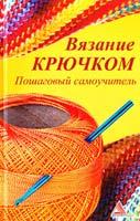 Васильева Я. Вязанйе крючком, Пошаговый,самоучитель 978-617-594-603-9