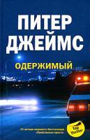 Питер Джеймс Одержимый 978-5-9524-3491-2