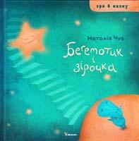 Чуб Наталія Бегемотик і зірочка 978-966-180-239-0