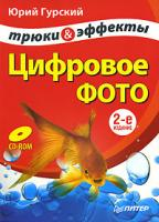 Юрий Гурский Цифровое фото. Трюки и эффекты (+ CD-ROM) 978-5-91180-127-4