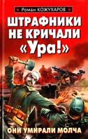 Кожухаров Роман Штрафники не кричали