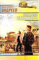 Анатолий Андреев Искатели странного 5-17-010898-2