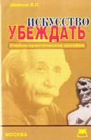 Шейнов В. Искусство убеждать 5-7990-0233-4