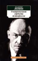 Ленин Владимир О национальной гордости великороссов 978-5-9985-0575-1