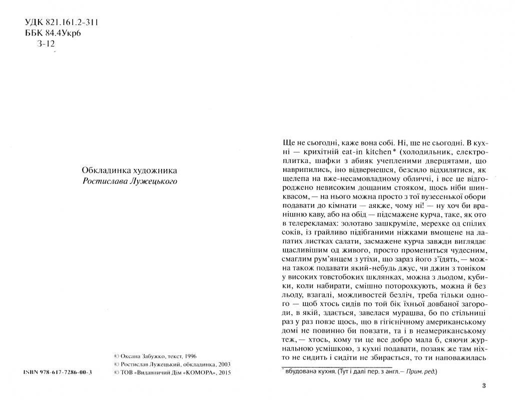 Еротика і психологія у романі оксани забужко польові дослідження українського сексу