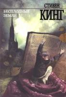 Кинг Стивен Бесплодные земли. Книга 3 из цикла «Темная башня» 978-5-17-083370-2