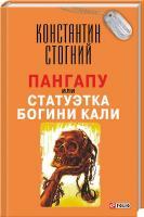 Стогний Константин Пангапу, или Статуэтка богини Кали 978-966-03-7502-4