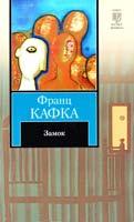 Кафка Франц Замок 978-5-17-064536-7