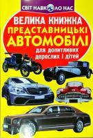 Зав'язкін Олег Велика книжка. Представницькі автомобілі 978-966-936-741-9