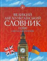 Зубков Великий англо-український словник 112000 слів та словосполучень 966-03-3246-7